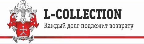 «Л-КОЛЛЕКШН»