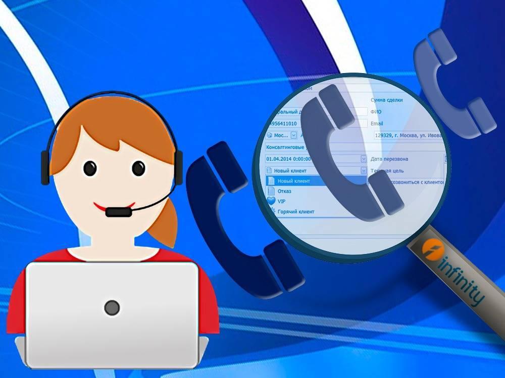 Call-центр Infinity X: Контроль за телефонными звонками